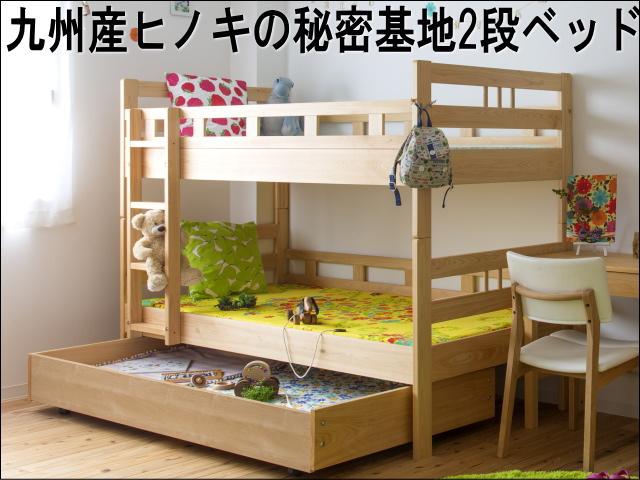 【セール品】子供の秘密基地2段ベッド