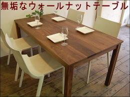 RTウォールナット無垢テーブル150センチ幅