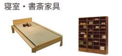 寝室・書斎家具