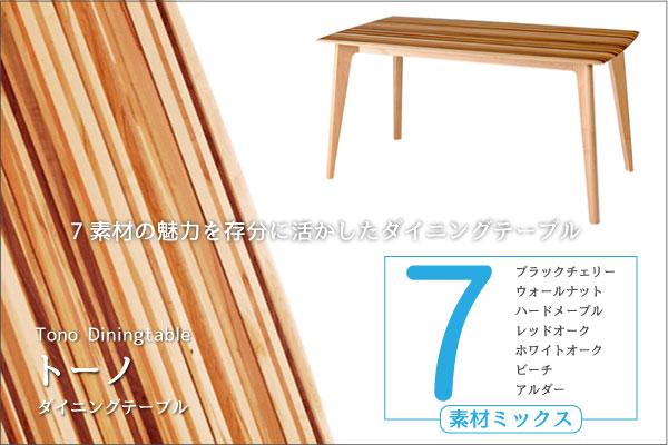 トーノダイニングテーブル