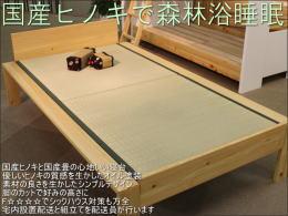 KOTO畳ベッドヒノキ材