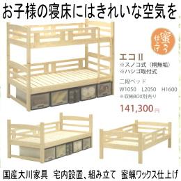 エコ2-2段ベッド蜜蝋仕上げ