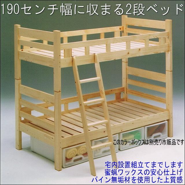 狭い子供部屋でも安心なジュニアサイズ国産2段ベッドを設置組立します